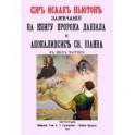 Замечания на книгу пророка Даниила и Апокалипсис Св.Иоанна