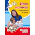 Наш малыш от рождения до 3 лет. Дневник мамы