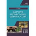 Биология промысловых зверей России. Учебник
