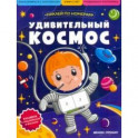Удивительный космос. Книжка с наклейками