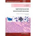 Цитопатология молочной железы