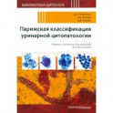 Парижская классификация уринарной цитопатологии