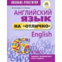 """Английский язык на """"отлично"""". 6 класс. Новая редакция"""