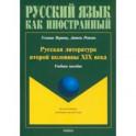 Русская литература второй половины XIX в. Учебное пособие