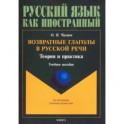 Возвратные глаголы в русской речи. Теория и практика. Учебное пособие