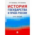 История государства и права России. Курс лекций