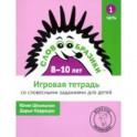 Словообразики для детей 8-10 лет. Игровая тетрадь №1 со словесными заданиями