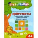 Нейротесты. Развивающие задания для подготовки ребенка к школе. 6+. ФГОС ДО