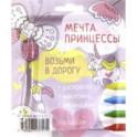 """Дорожный набор с раскраской """"Мечта принцессы"""" mini"""