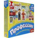 """Сюжетно-ролевая игра """"Профессии"""" (3878)"""