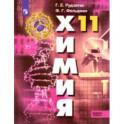 Химия. 11 класс. Учебник. Базовый уровень. ФП. ФГОС