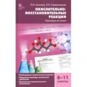 Химия. 8-11 классы. Окислительно-восстановительные реакции. Практикум. ФГОС