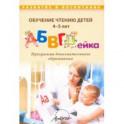 """Обучение чтению детей 4-5 лет """"АБВГДейка"""""""