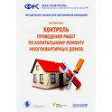 Контроль проведения работ по капитальному ремонту многоквартириных домов