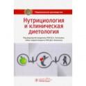 Нутрициология и клиническая диетология. Национальное руководство
