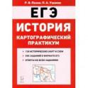 ЕГЭ. История. 10-11 классы. Картографический практикум. Тренажер