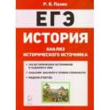 ЕГЭ История. 10-11 классы. Анализ исторического источника