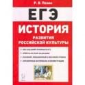ЕГЭ История. 10-11 классы. История развития российской культуры
