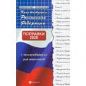 Конституция Российской Федерации с комментариями для школьников