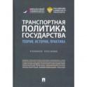 Транспортная политика государства. Теория, история, практика. Учебное пособие
