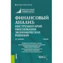Финансовый анализ. Инструменты обоснования экономических решений (магистратура). Учебник
