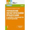 Управление логистическими процессами в закупках, производстве и распределении. Учебник