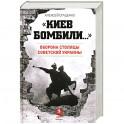 Киев бомбили...Оборона столицы Советской Украины