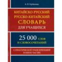 Китайско-русский и русско-китайский словарь для учащихся. 25 000 слов и словосочетаний