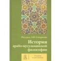 История арабо-мусульманской философии. Учебник и Антология