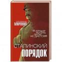 Сталинский порядок