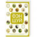 Библия фэн-шуй.Полное практическое руководство по улучшению жизни и здоровья