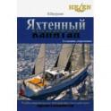 Яхтенный капитан. Учебно-практическое пособие для владельцев парусных и моторных яхт