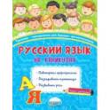 Русский язык на каникулах. 3 класс. Тренажер-повторялочка