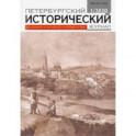 Петербургский исторический журнал № 1, 2020