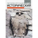 Петербургский исторический журнал № 2, 2020