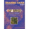 "Журнал ""Знание-сила"" № 8. 2020"