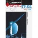 """Журнал """"Знание-сила. Фантастика"""" № 2. 2020"""