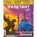 "Журнал ""Дилетант"" № 05. Сентябрь 2020"