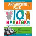 Английский язык. IQ-наклейки для развития правого и левого полушарий