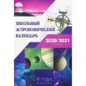 Астрономия. 7-11 классы. Школьный астрономический календарь на 2020/2021 учебный год