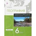 География. 6 класс. Сборник заданий и упражнений. Рабочая тетрадь