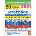 ОГЭ 2021 Русский язык. 50 типовых вариантов экзаменационных заданий. Итоговое собеседование