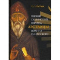 Первый славянский перевод Лествицы Иоанна Синайского