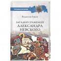 Загадки сражений Александра Невского  (12+)