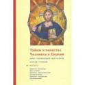 Тайны и таинства Человека и Церкви. Часть II. Таинство крещения. Христология