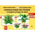 Картотека предметных картинок №32. Комнатные растения и модели ухода за ними. 3-7 лет. ФГОС