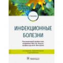 Инфекционные болезни. Учебник