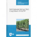 Питомниководство садовых культур. Учебное пособие