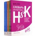 Словари для подготовки к HSK. Уровень 1-3, 4,5 и 6