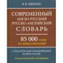 Современный англо-русский, русско-английский словарь. 85 000 слов и словосочетаний